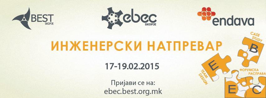 ebec-skopje-2015